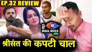 Sreesanth's NEXT LEVEL Game, Housemates Betrays Deepak | Bigg Boss 12 Ep. 32 Review By Rahul Bhoj
