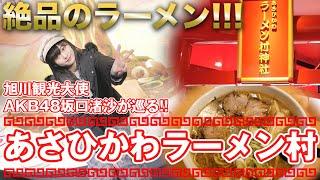 今回は、旭川にある 「あさひかわラーメン村」に行ってきたときの動画です! ラーメンのお店の種類がありすぎて、 選ぶのに、たぶん30分くらい...