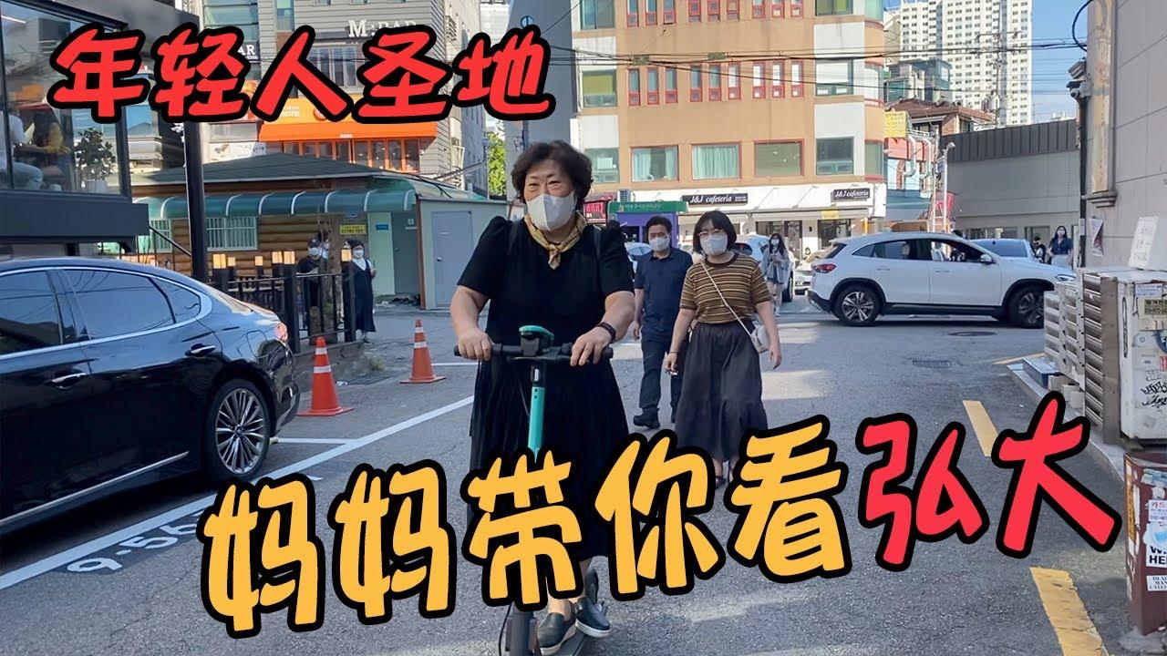 韩国妈妈带你看,韩国年轻人的圣地弘大街头!