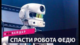 ВОССТАНИЕ МАШИН, АЭРОТАКСИ VOLOCOPTER И РОБОТ ФЕДОР В КОСМОСЕ