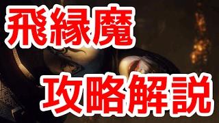 【仁王】ボス攻略解説 飛縁魔(ひのえんま) 篇 |【Nioh】How to beat Hinoenma