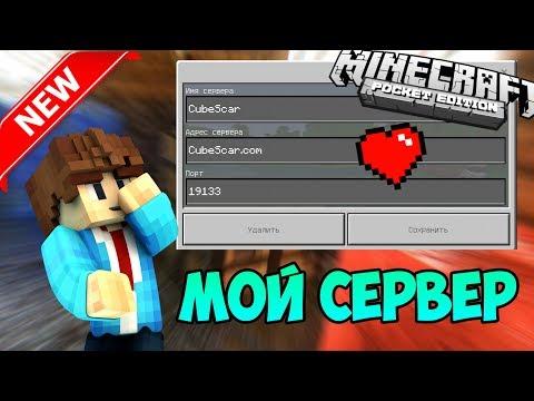 НОВЫЙ СЕРВЕР ДЛЯ ВЫЖИВАНИЯ В Minecraft PE 1.10 - АЙПИ И ПОРТ СЕРВЕРА В МАЙНКРАФТ ПЕ