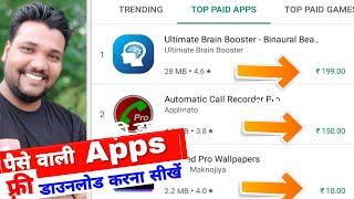 Paid Apps फ़्री में Download करना सीखें Play Store से !