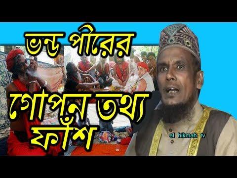 গাঞ্জা বাবার দরবারের গোপন তথ্য ফাঁশ মাওলানা আব্দুল বাছেদ মোঃ বাচ্চু আনছারী Bangla New Waz 2018
