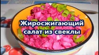 Витаминная бомба жиросжигания!Жиросжигающий  салат из варёной свеклы и яиц//2500 ПОДПИСЧИКОВ-УРА!!!