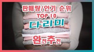 다리미 추천 판매량 인기 순위 TOP10 순위 가격 비…