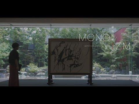 MONOLIZM 第二回話 コンテンポラリーダンスカンパニー yummydance X 書家 白晃