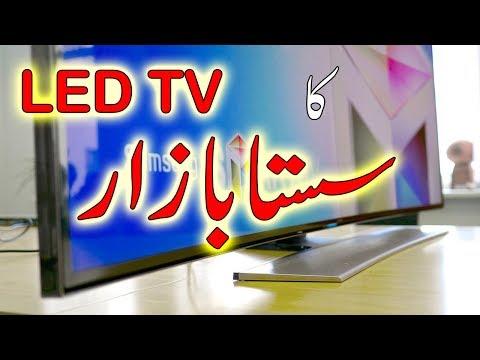 Chor Bazar | Sasta Bazar | LED TV IN PAKISTAN 2020 | SAMSUNG | SONY | HAIER | ECOSTAR | PEL | ORIENT