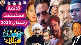 قائمة مسلسلات رمضان 2020