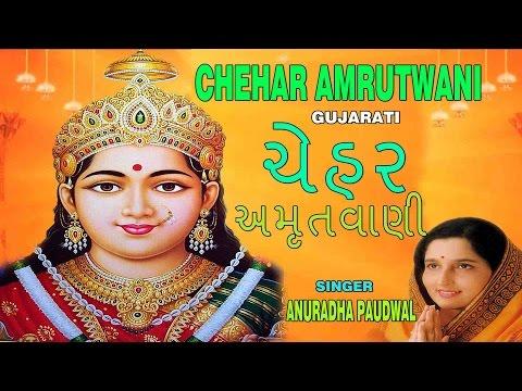 CHEHAR AMRUTWANI GUJARATI BY ANURADHA PAUDWAL [FULL AUDIO SONG JUKE BOX]
