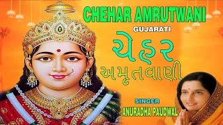 CHEHAR AMRUTWANI GUJARATI BY ANURADHA PAUDWAL [FULL AUDIO SONG JUKE BOX]