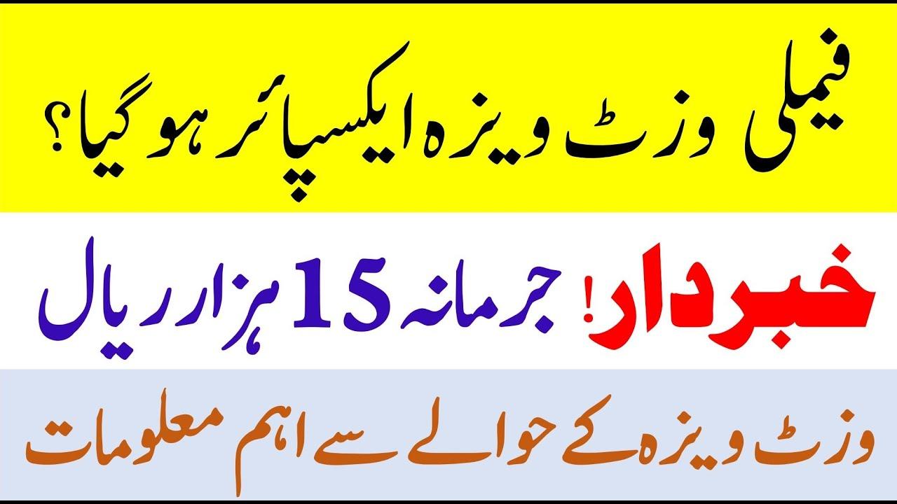 If visit Visa expired already | Family visit visa cannot be extended | Visit visa Extension error