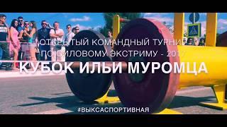 Открытый командный турнир по силовому экстриму - Кубок Ильи Муромца - 2017