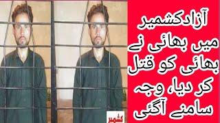 Azad Kashmir choty bahi ne bahry bahi ko Qatel kar diya
