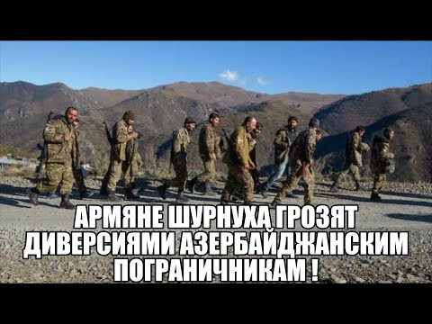 Армяне Шурнуха грозят диверсиями азербайджанским пограничникам !Армяне -нас спас Карабахский договор