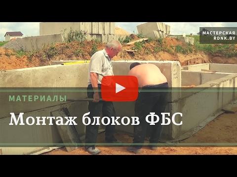 Монтаж блоков ФБС (Минская обл.)
