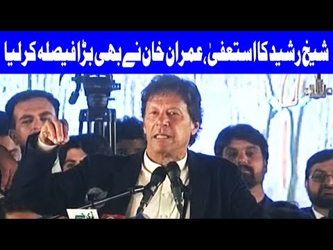 Sharif Brothers were behind Model Town tragedy -  Imran Khan - Dunya News
