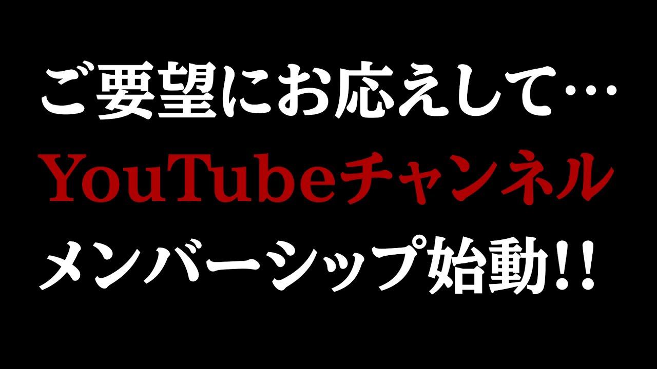 「国際政治チャンネル」YouTubeでメンバーシップをはじめます