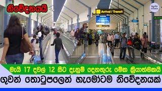 ගුවන් තොටුපල මගින් නැවත දැනුම් දෙනතුරු නිවේදනයක් මෙන්න - Sri Lanka Airport Alert