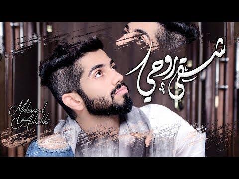 محمد الشحي - شقى روحي ( حصريآ ) | 2017