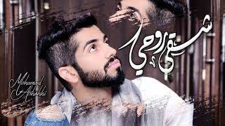 محمد الشحي - شقى روحي ( حصريآ )   2017