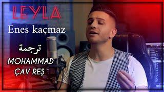 Leyla min Enes kaçmaz   ليلى اغنية كردية مترجمة ريمكس💜💫