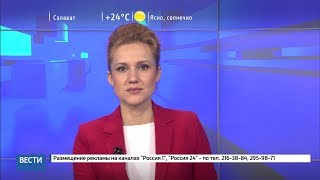 Вести-24. Башкортостан - 28.06.17 22:00