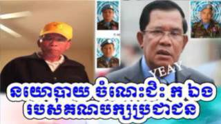 Cambodia Radio News: VOKK Voice of Khmer Krom Night Thursday 05/25/2017