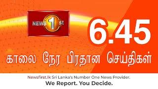 News 1st: Breakfast News Tamil | (06-01-2021) சக்தியின் காலைநேர பிரதான செய்திகள் Thumbnail