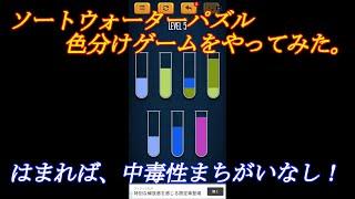 #ソートウォーターパズル色分けゲームやってみたよ。I tried a sort water puzzle color coding game. screenshot 1