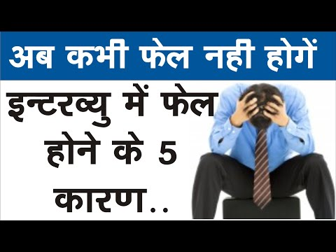 interview 5 reasons to fail in job interview |top Interview Questions answers in Hindi for jobs