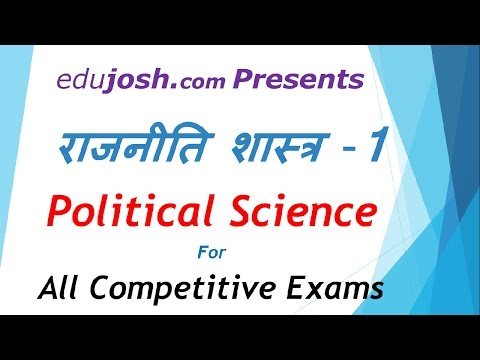 Polity Part-1(Hindi) - GK Question for SSC CHSL, CGL, BSSC Railway, Bank - Political Science