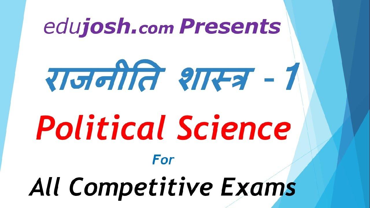 indian political gk pdf in hindi