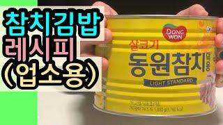 업소용 참치김밥 레시피 대공개!_(feat.김밥,자영업…