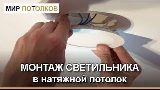 Встраиваемые светодиодные светильники для натяжных потолков своими руками: фото и видео инструкция