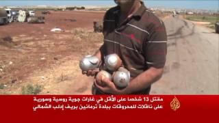 قتلى بغارات روسية وسورية على ريف إدلب الشمالي