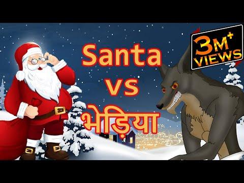 Santa vs भेड़िया