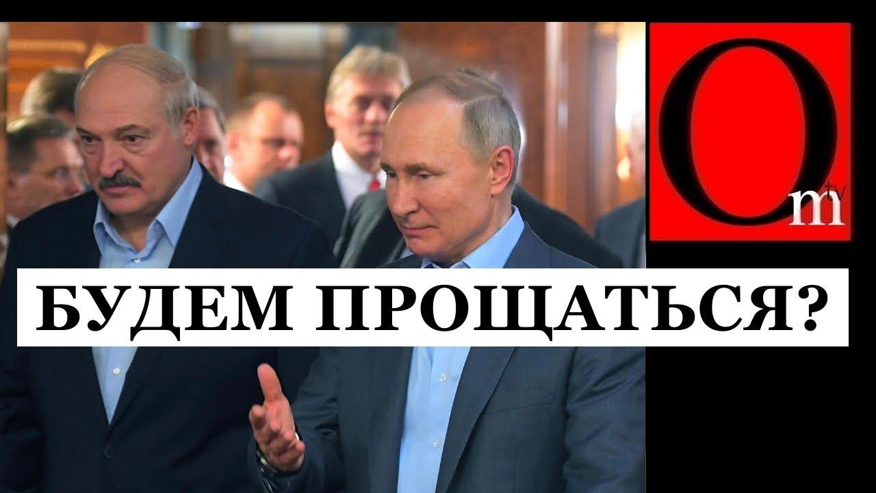 Путин отдал приказ ликвидировать Лукашенко после выборов в Госдуму