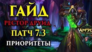 Рестор друид ПВЕ ГАЙД Легион 7.3 Приоритеты WoW Legion