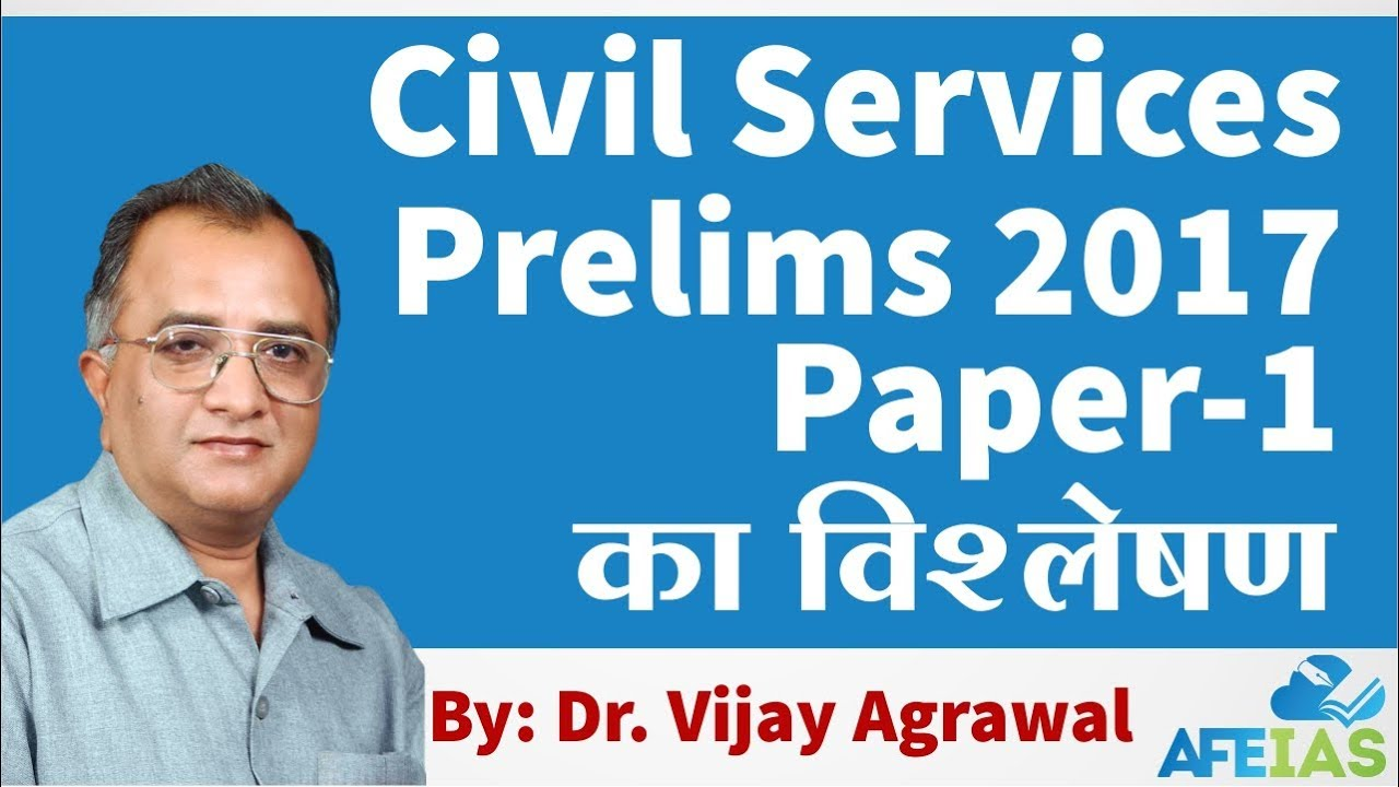 Civil service essay march 2017 results