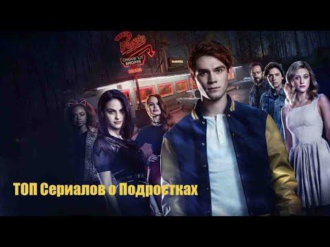 Топ Сериалов о Подростках