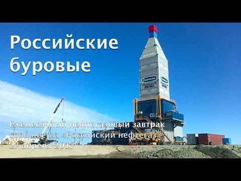 Российские буровые