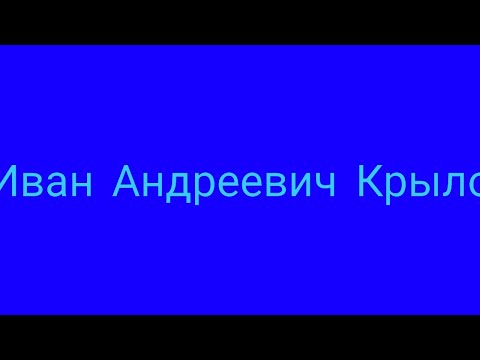 "Презентация на тему ""Иван Андреевич Крылов"""