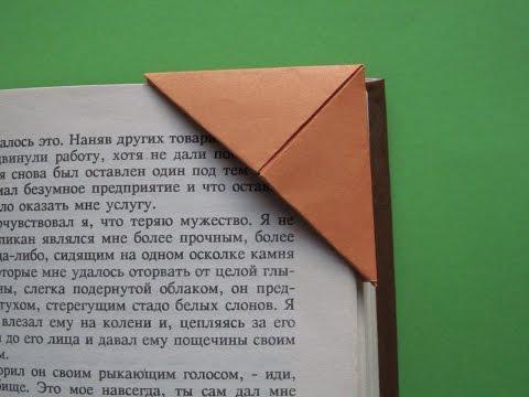 Как сделать треугольник закладку