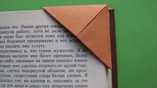 ЗАКЛАДКА-ТРЕУГОЛЬНИК ДЛЯ КНИГИ. Легкое Оригами для Начинающих