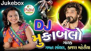 Dj Muqablo 2017   Gaman Santhal, Kajal Maheriya    New Nonstop Dj