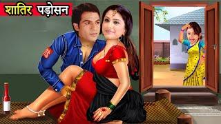 शातिर पड़ोसन Saath Nibhaana Saathiya Gopi Kokila Rashi Hindi serial kahaniyan Moral stories