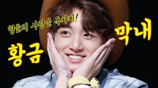 [BTS] Bangtan's golden youngest, JK! Brother's love is all mine!