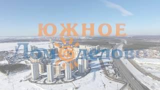 """Жилой комплекс """"Южное Домодедово"""" с высоты"""
