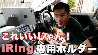 車で iPhone を固定できる便利アイテムをレビュー!AppBankで気になる商品を紹介♪